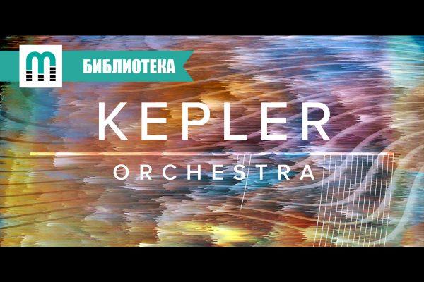 Kepler Orchestra E-Music